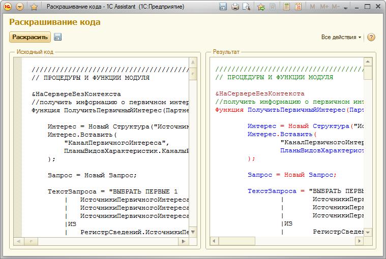 Раскрашивание кода, написанного на встроенном языке 1с:предприятие 82 (управляемое приложение)