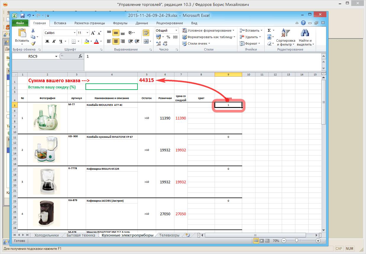 Как сделать прайс лист в Excel с картинками 71